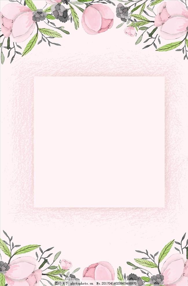 花朵海报 海报 花朵 手绘 底纹 底图 背景图 玫瑰花 设计 底纹边框