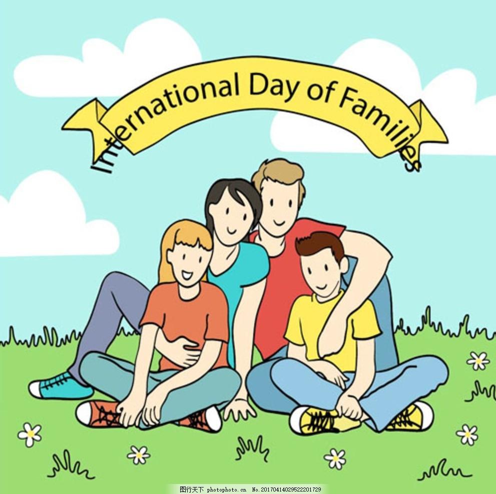 卡通幸福的二孩家庭插图 幸福家庭 美好家庭 社会和谐 奉献爱心