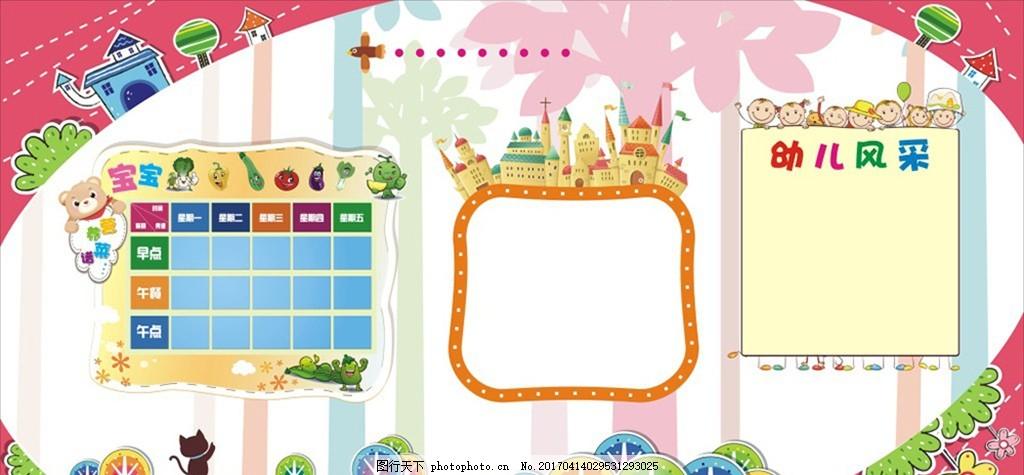 幼儿园宣传 简介展板 展板布置 幼儿园宣传栏 幼儿园卡通 幼儿园食谱