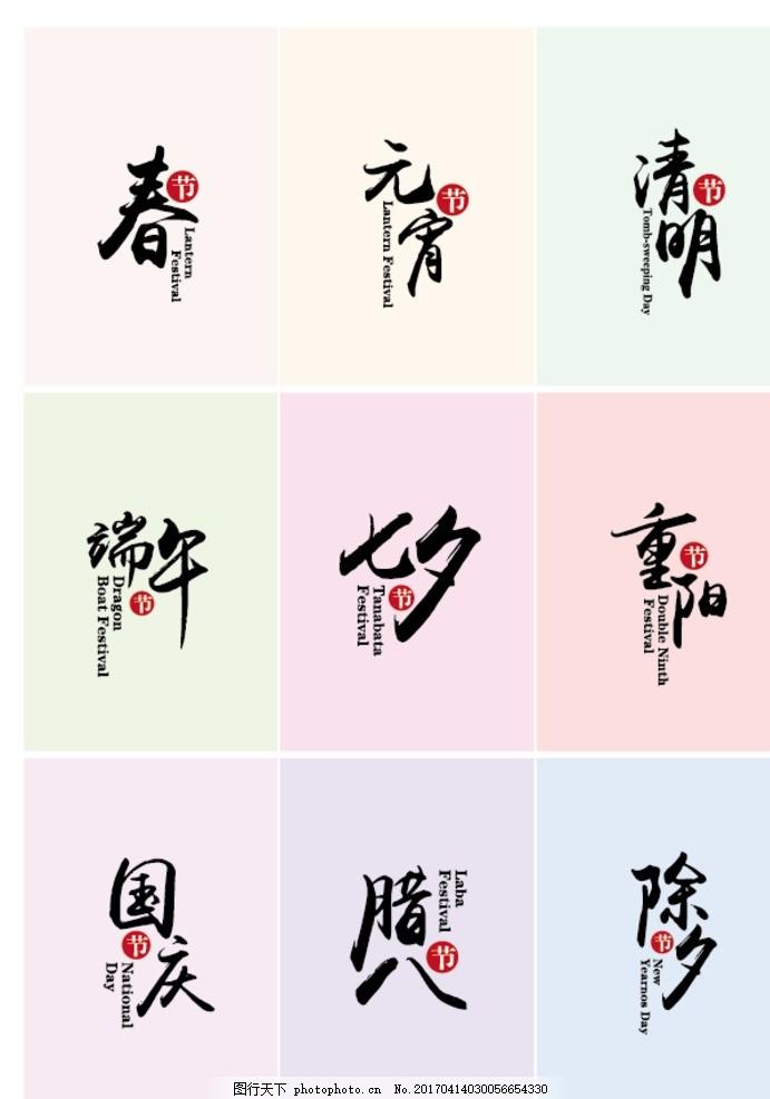 国庆 节日艺术字 中秋节艺术字 中秋艺术字 中秋玻璃贴 中秋节快乐 中图片