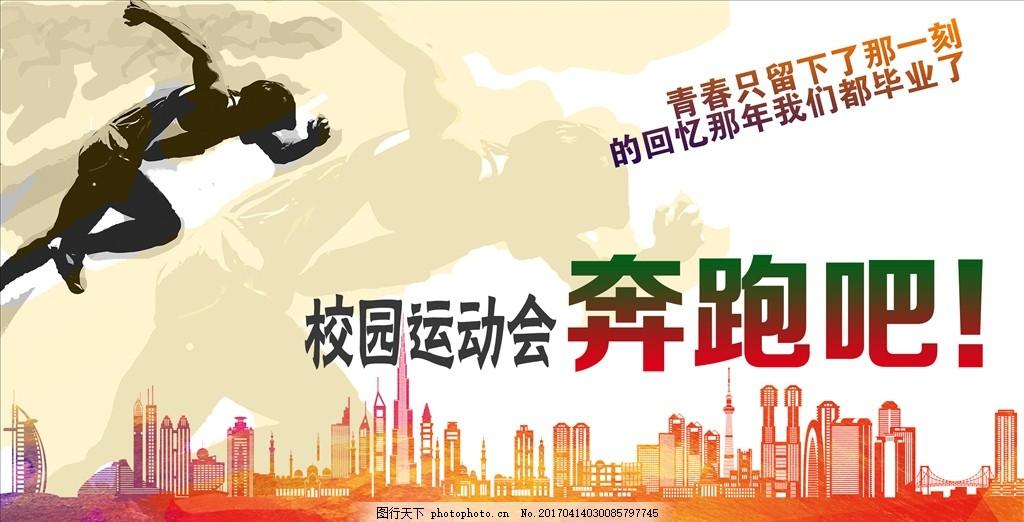 运动会 校园运动会 公司运动会 春节运动会 秋季运动会 冬季运动会 夏