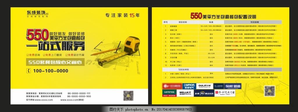 家装装修宣传单页 家装 装修 装饰公司 套餐      宣传 黄色 dm单