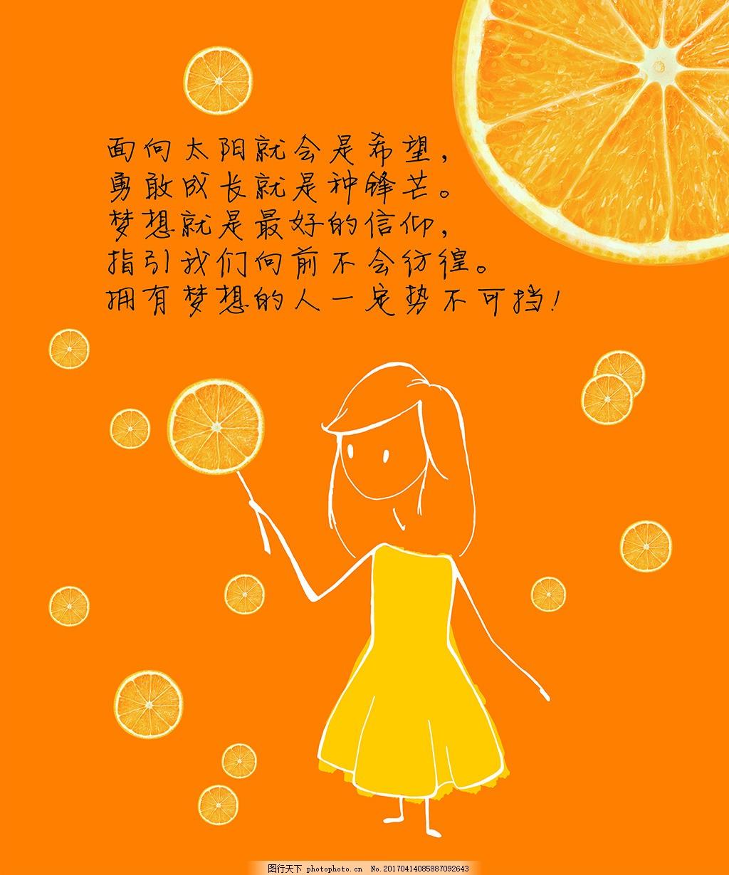 手绘人物海报 手绘人物 水果 水吧用 小清新风格 颜色鲜艳