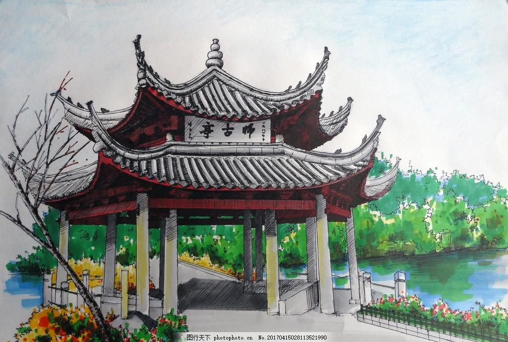 师古亭 建筑 景观 园林 绿化 手绘