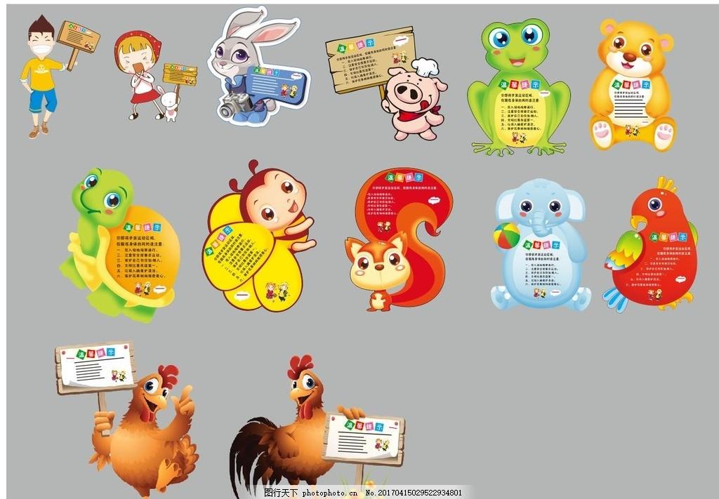 温馨提示 卡通动物 矢量动物 动物空白 幼儿园动物 花诉