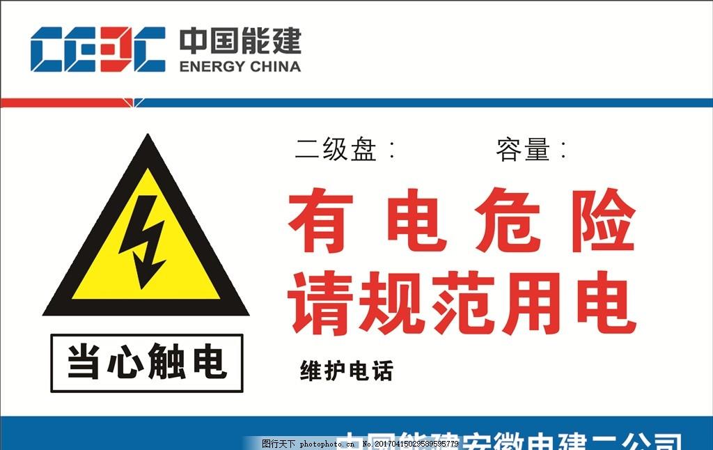 当心触电 工地展牌 配电箱标识 光伏发电 中国能建 卡通头像 设计