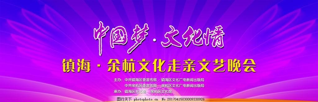 中国梦文化情 我的梦 青春中国梦 绚丽中国梦 书法中国梦 携手