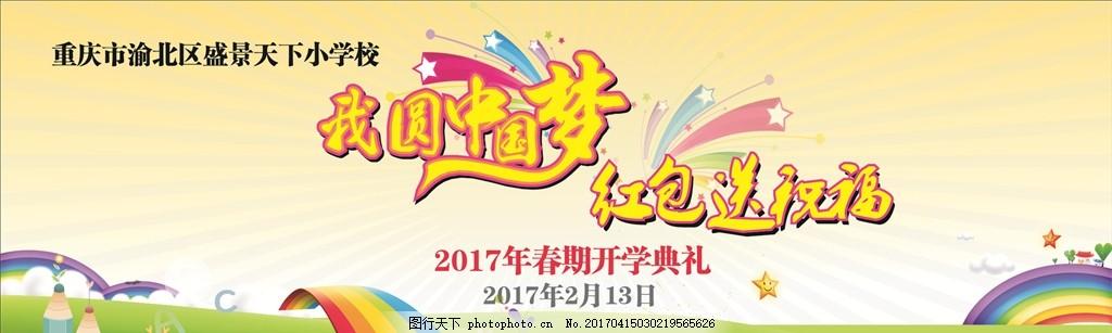我圆中国梦展板 写真 画面 学校 校园 幼儿园 舞台展板 红包送祝福