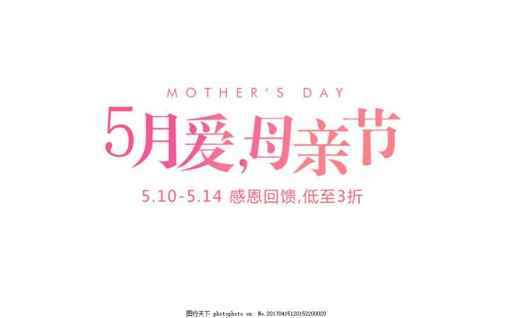 可爱母亲节元素 温馨 感恩母亲节 人物 纹理边框 文案 母亲节文案元素