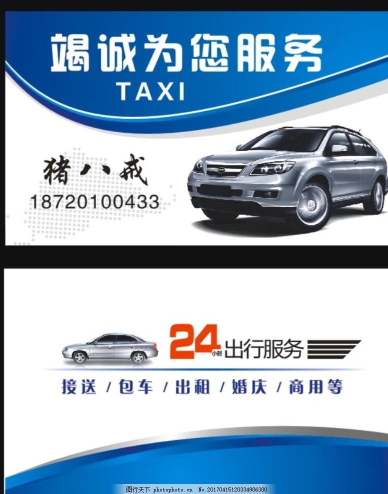 出租车名片 滴滴 叫车 计程车 的士 卡片 广告设计 名片卡片