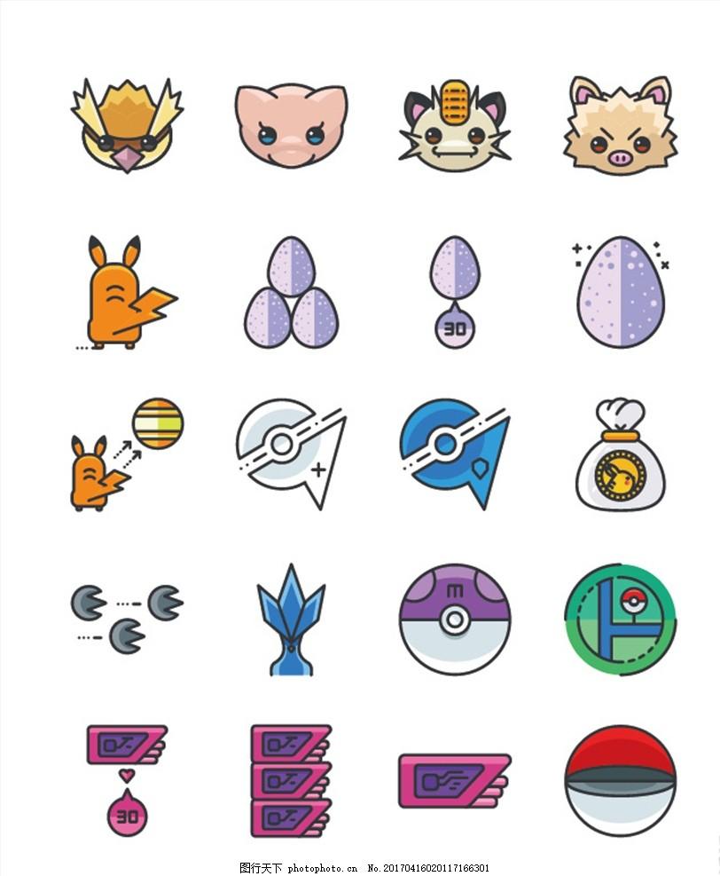 口袋妖怪图标 矢量 宠物小精灵 神曲宝贝 卡通 动画 可爱 彩色