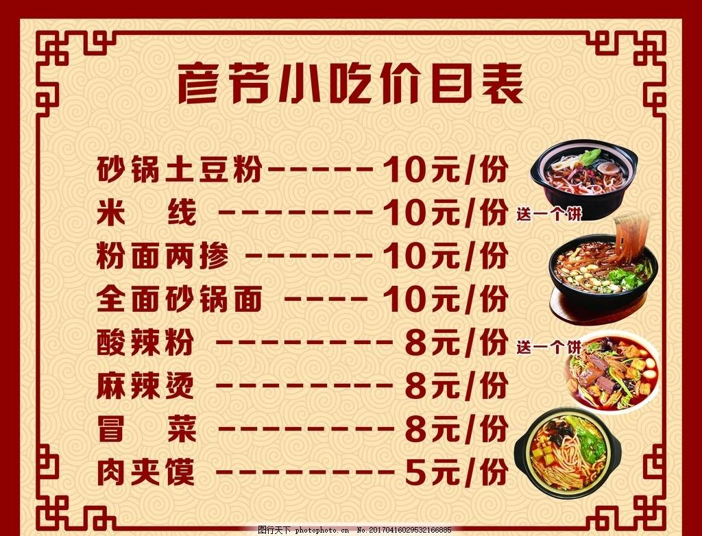 小吃价目表 砂锅 米线 酸辣粉 价目表 花边中式 设计 广告设计 广告设