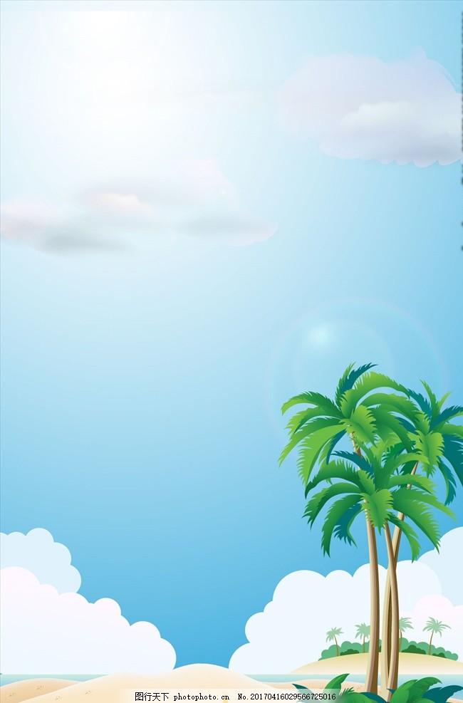卡通海洋沙滩