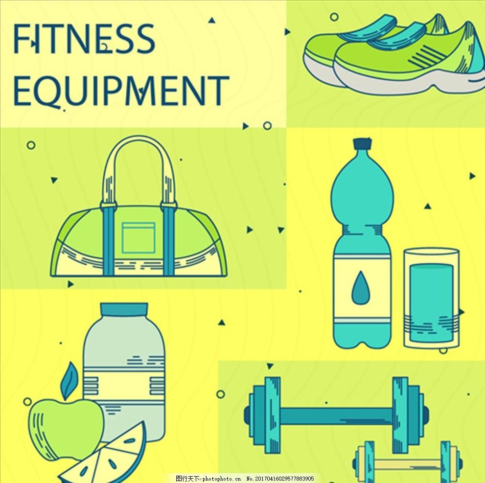 健身俱乐部 健身运动 健身广告 健身画册 健身器材 体育运动矢量 设计