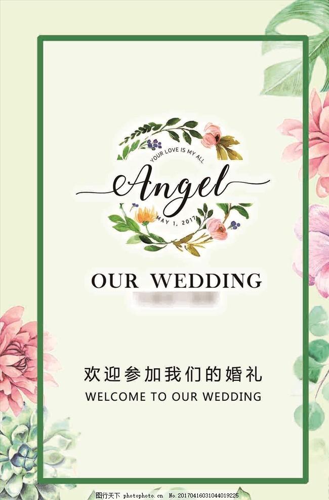 路牌 指示牌 指引牌 婚礼主题牌 婚礼迎宾 婚礼主题 主题迎宾牌 森系