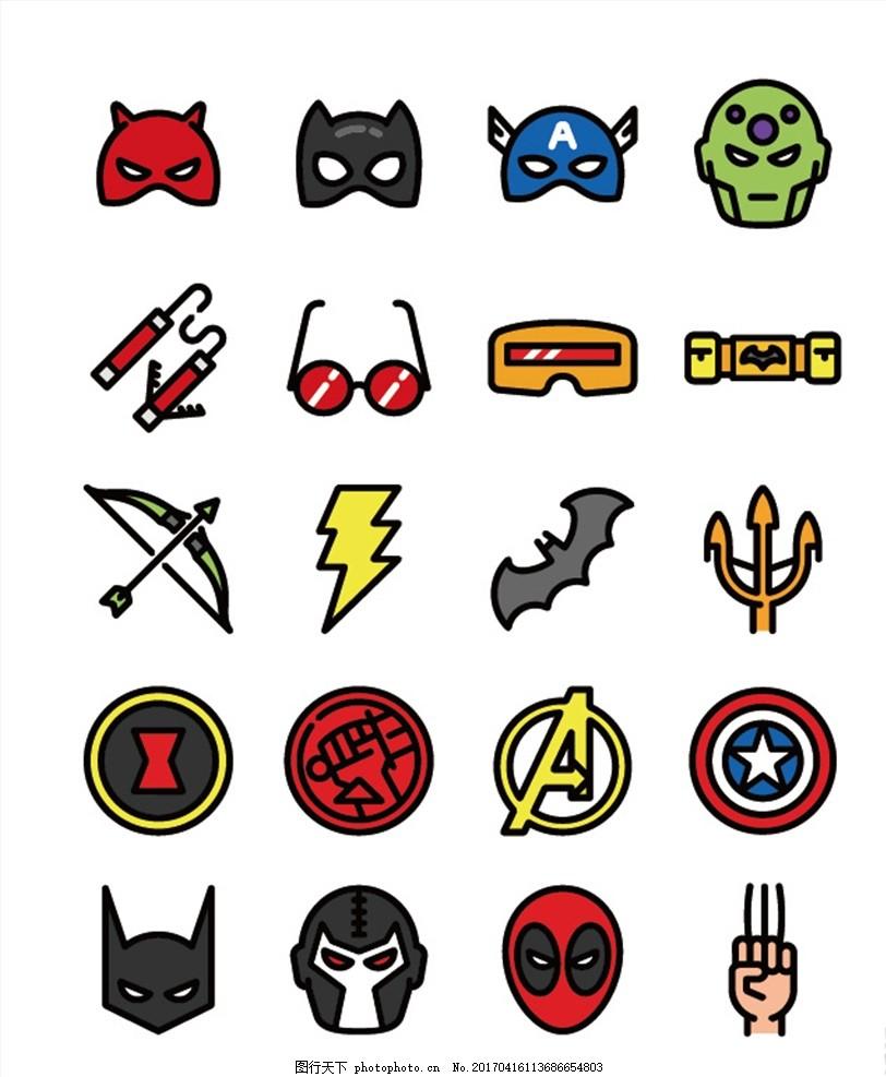 超级小英雄图标 矢量 图标 设计 素材 超级小英雄 卡通 可爱 动画