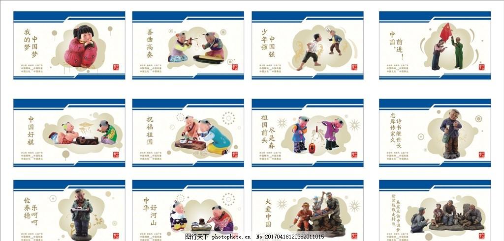 中国梦 手绘 贴图 泥偶 富强 文明 和谐 爱国 孝道 诚信 平等 公正