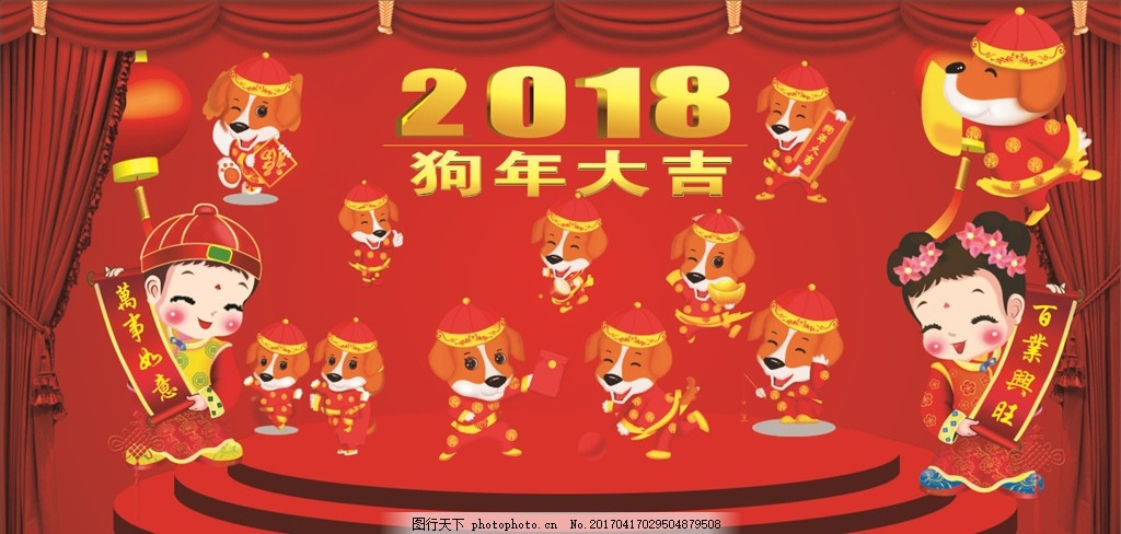 狗 2018年 狗年 卡通狗 万事如意 百业兴旺 红色舞台 元宝 红包 红底