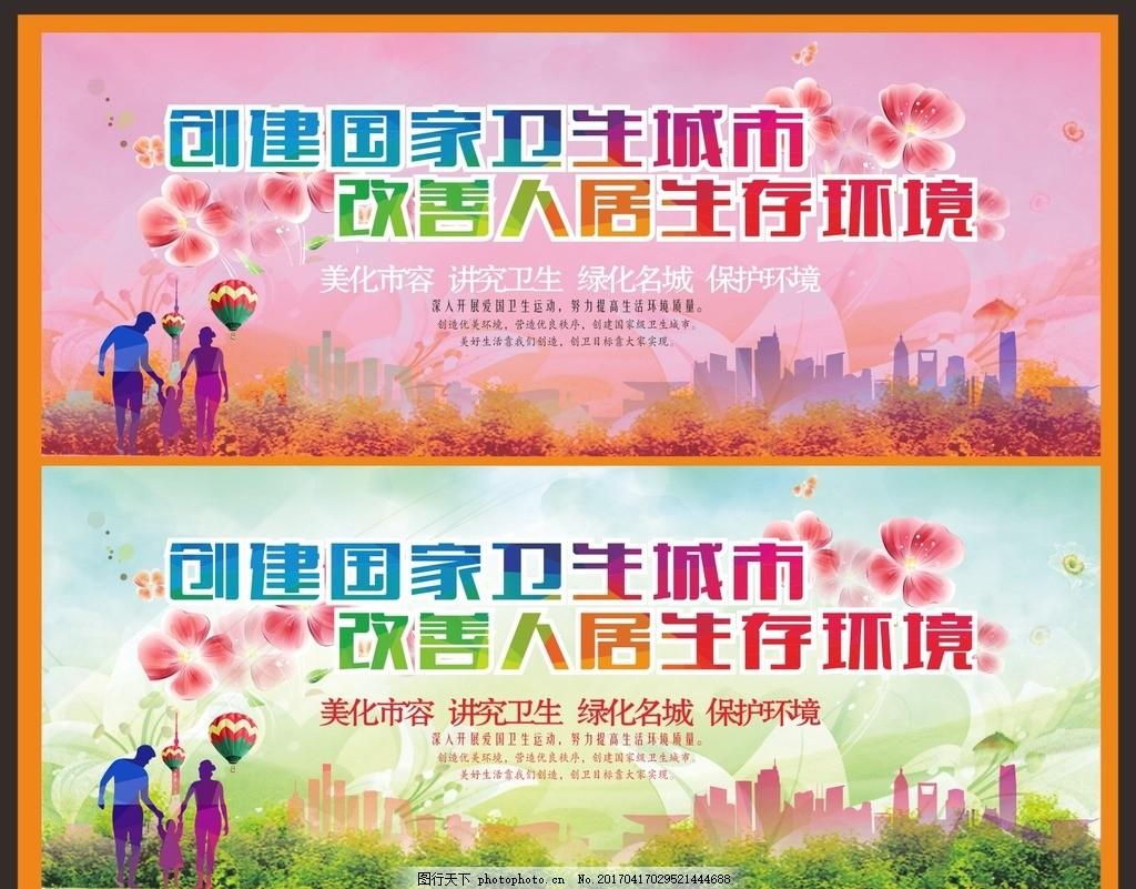 创卫海报 城市建设 创建文明城市 环创 构建绿色城市 创卫城市展板