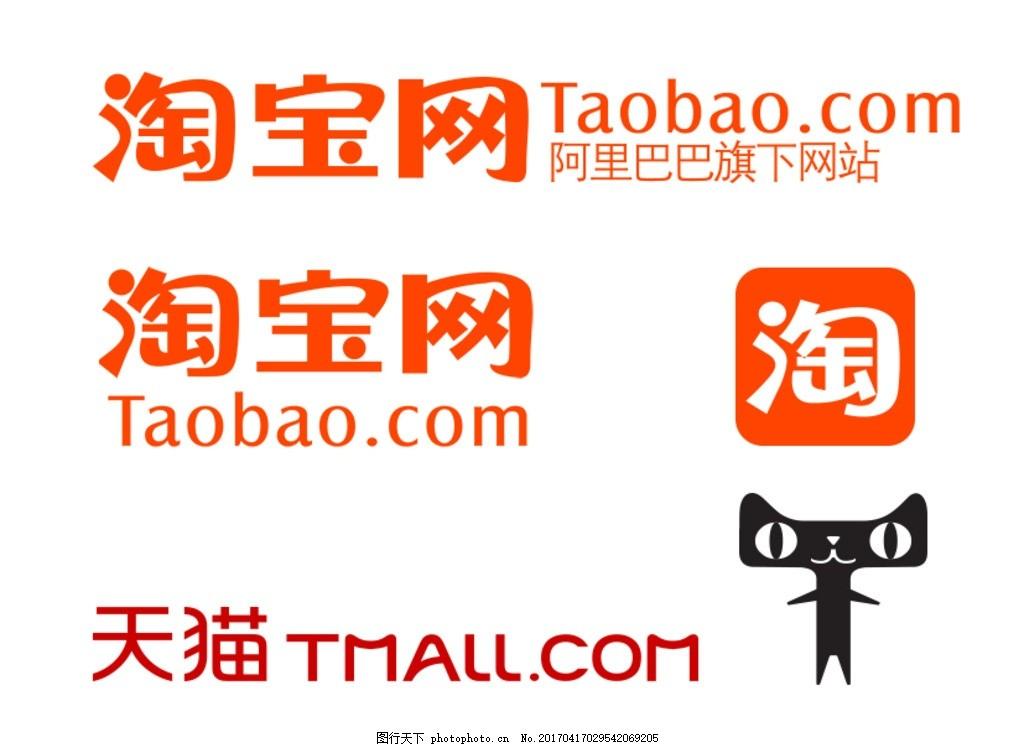淘宝天猫logo