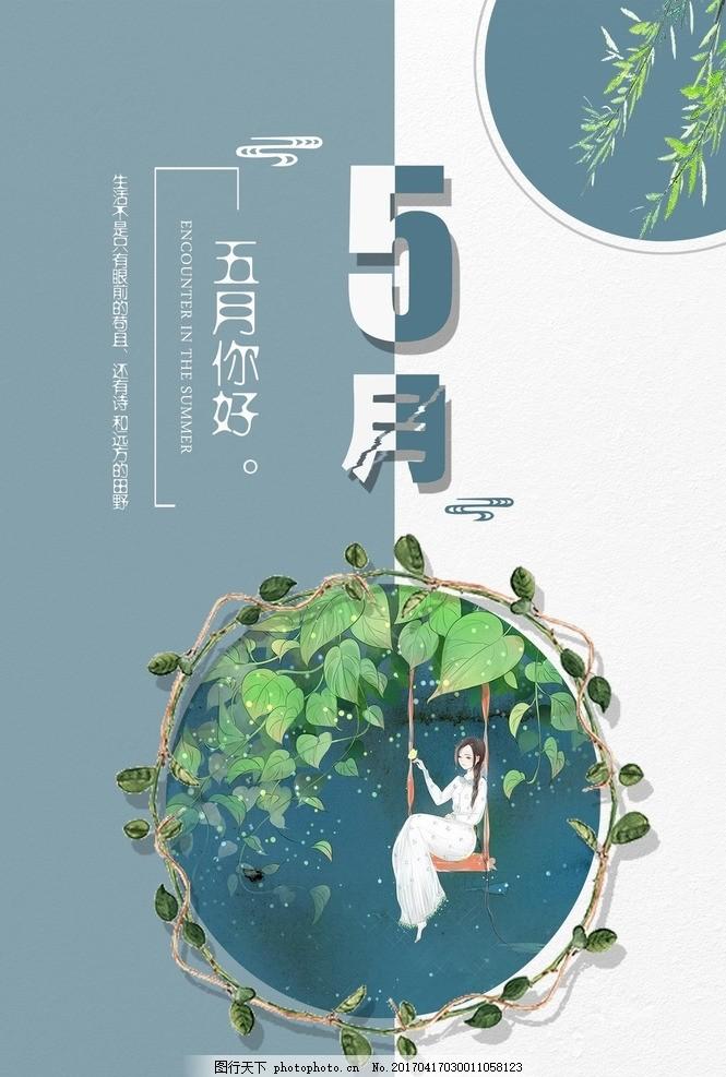 日系文艺小清新海报图片