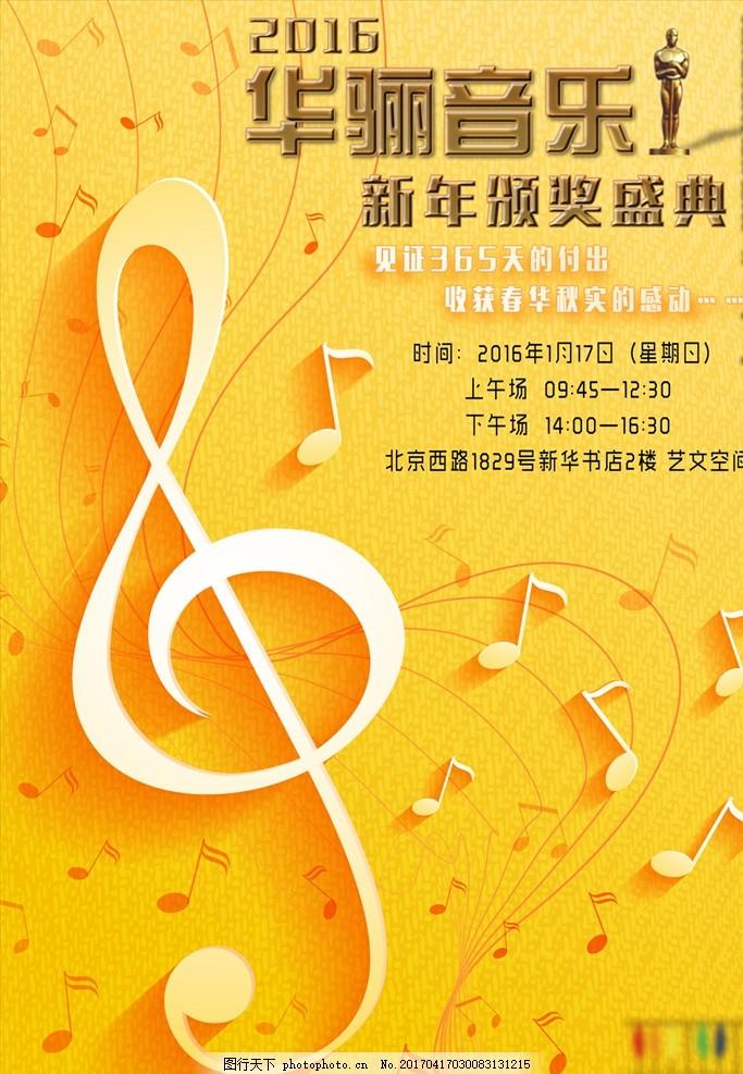 音乐艺术类 海报设计图片 活动