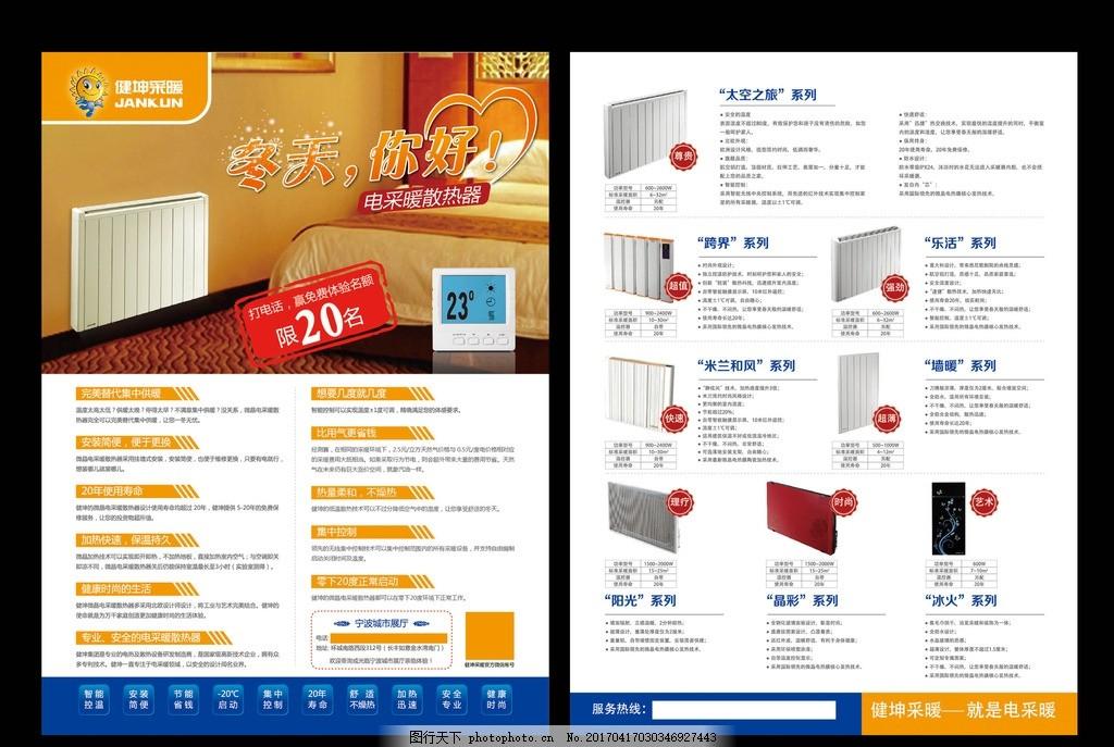 健坤采暖产品宣传单页图片
