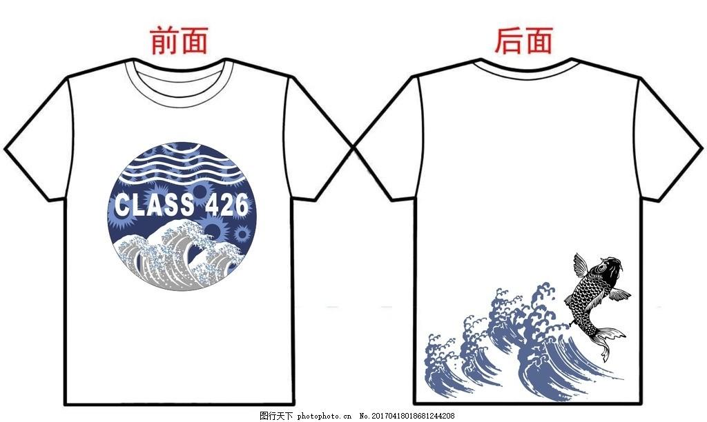 鲤鱼 鲤鱼跃龙门 t桖图案 毕业班服 班服设计 设计 动漫动画 其他 cdr