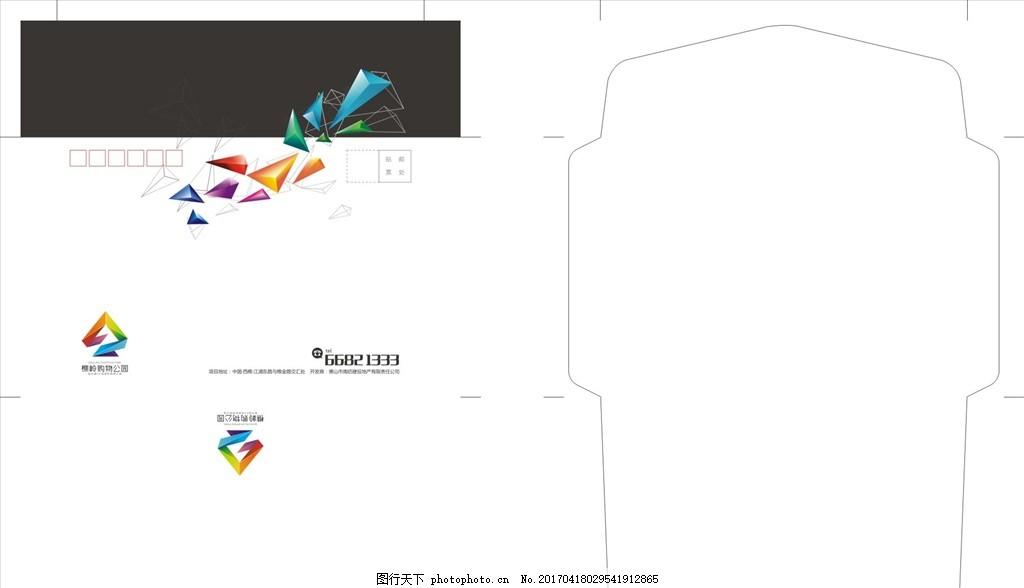 信封模版 樵岭 动物园 西式信封 信封 设计 广告设计 广告设计 cdr