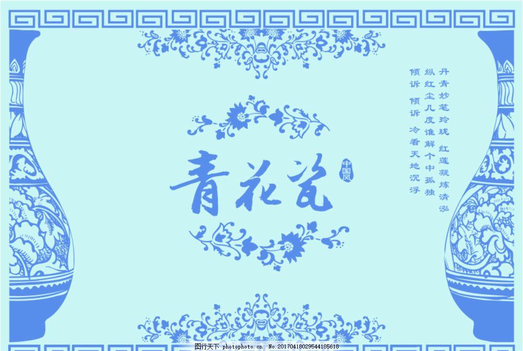 青花瓷 诗词 花纹 花瓶 回纹 薄荷绿 简笔画 设计 cdr 设计 广告设计