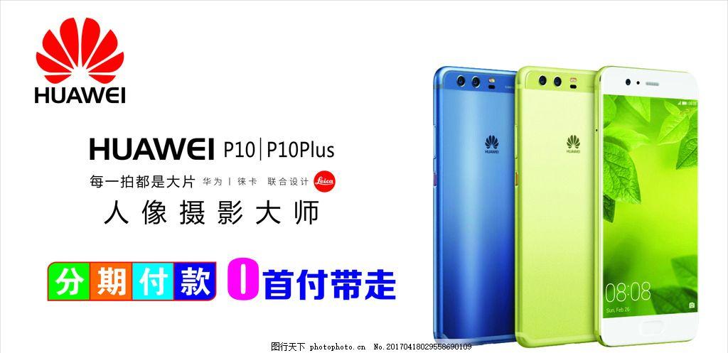 手机广告 华为手机p10 华为logo 设计 广告设计 广告设计 cdr