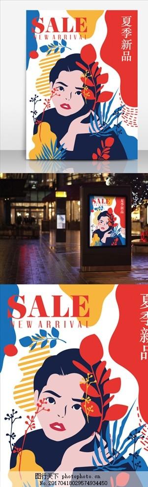 夏季海报 夏季新品 新品上市 夏季上市 促销海报 秋季新品 海报设计