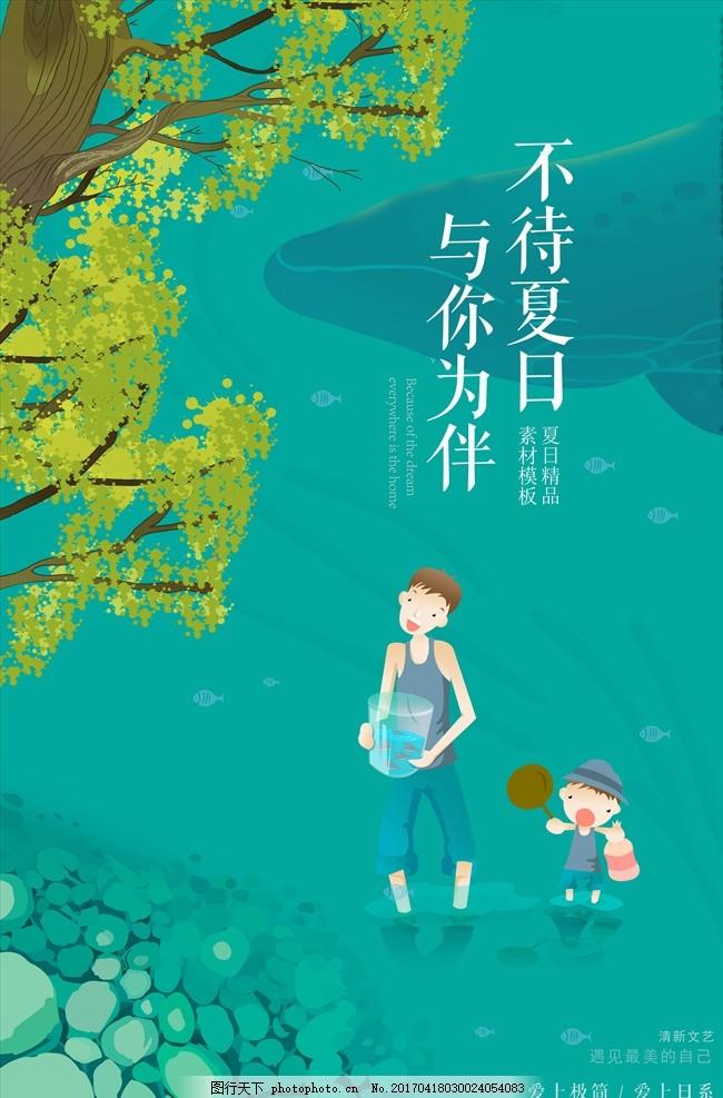 夏日小清新海报手绘海报 文艺海报 日系海报 活动海报 手绘风格