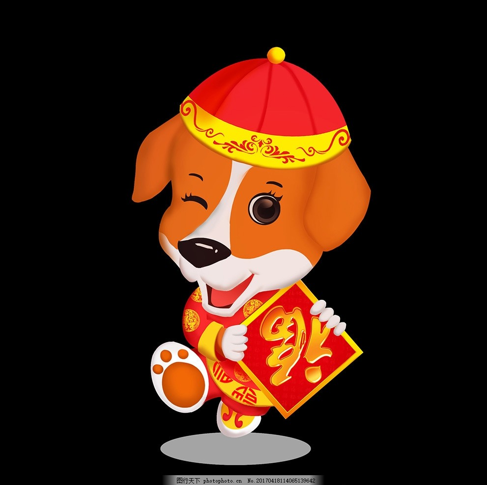 狗年卡通 新年 春节 属相 十二生肖 拜年 卡通小狗 狗年漫画