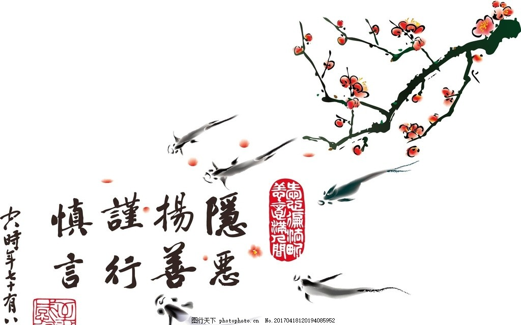 水墨画树枝 鱼 书法 毛笔字 中国风 梅花 矢量 广告设计 卡通设计