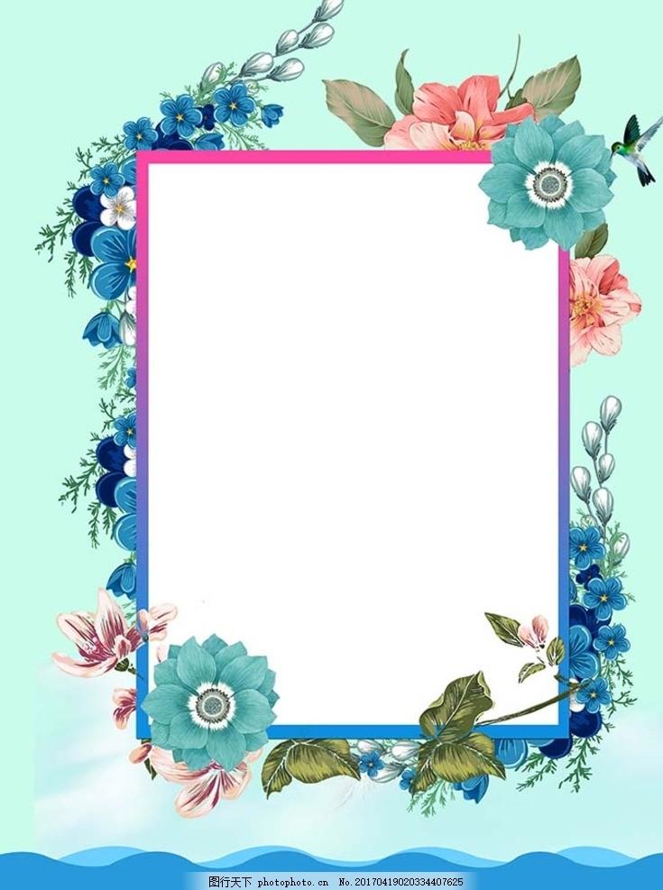 海报促销 促销 新品上市 盛夏 清凉 花卉边框 相框 花卉相框 书签