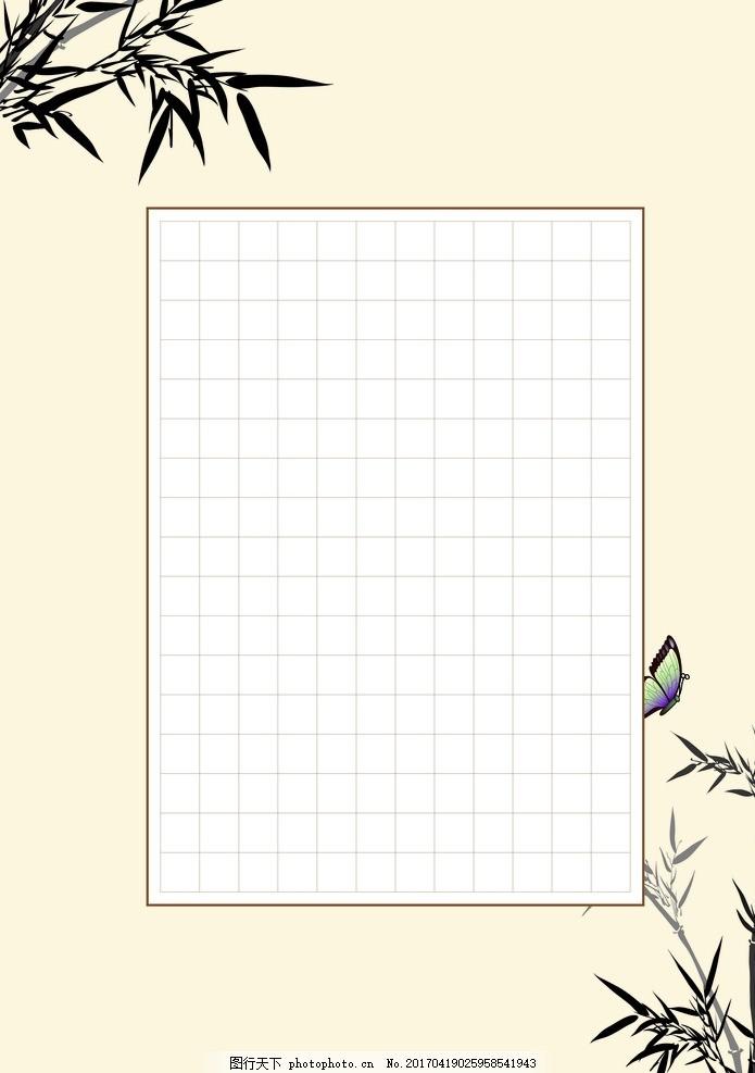 硬笔书法纸 钢笔书写纸 学习用品 书法纸 钢笔纸 书法纸 设计 生活