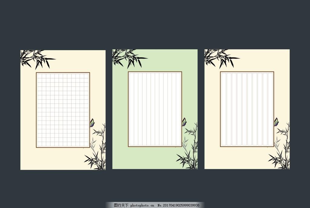 硬笔书法专用纸 硬笔书法纸 钢笔书写纸 书法纸 矢量图 设计 生活百科