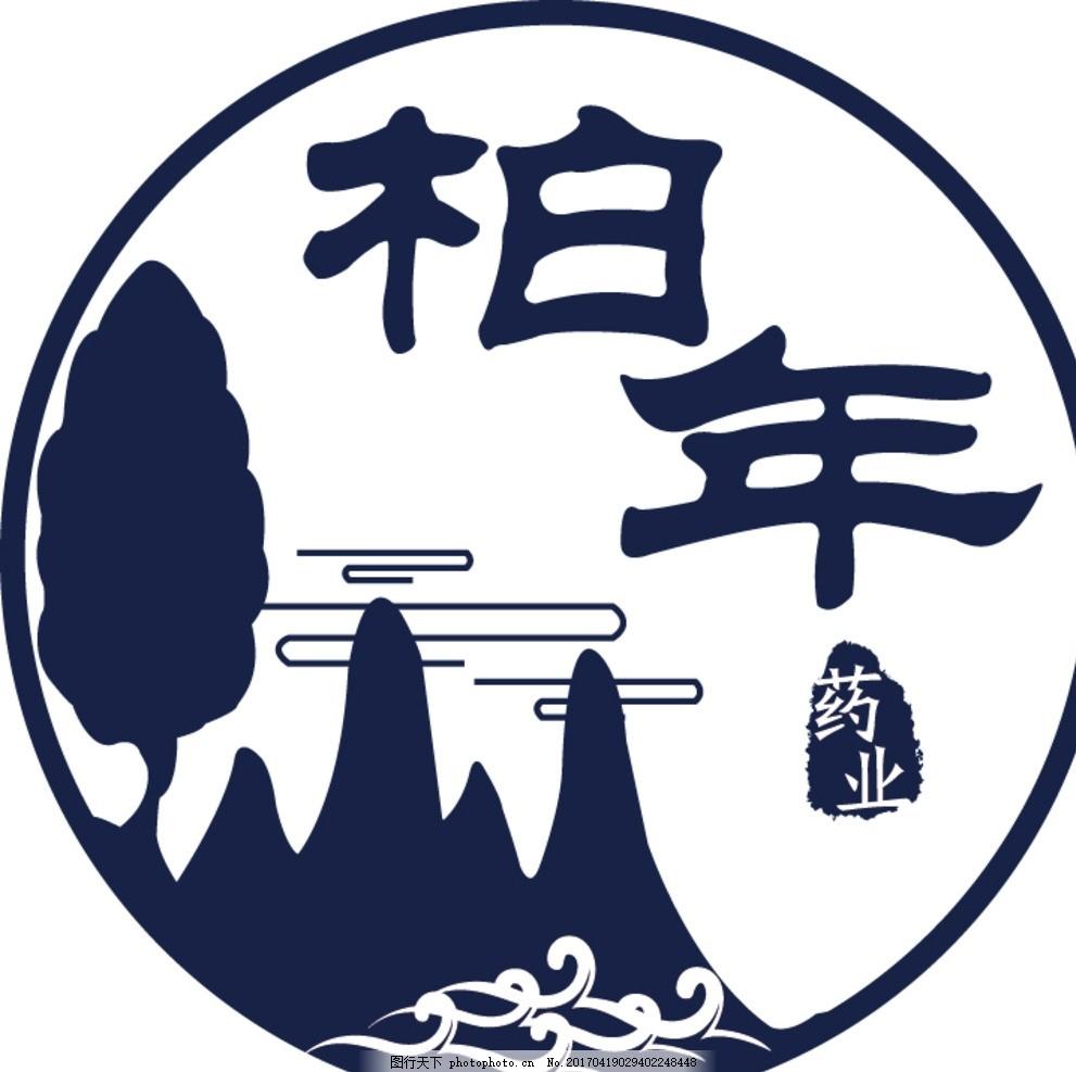 柏年logo 蓝色 圆形 柏树 山水 云雾 印章 设计 广告设计 logo设计 ai