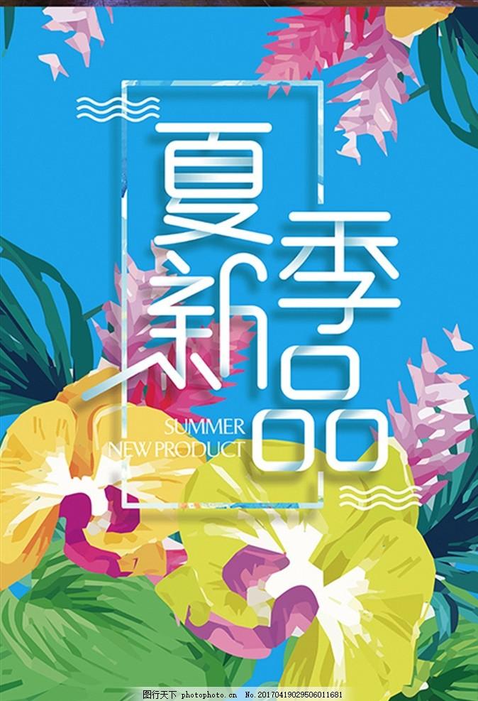 夏季海报 夏季新品 新品上市 夏季上市 促销海报 秋季新品 夏季装上市