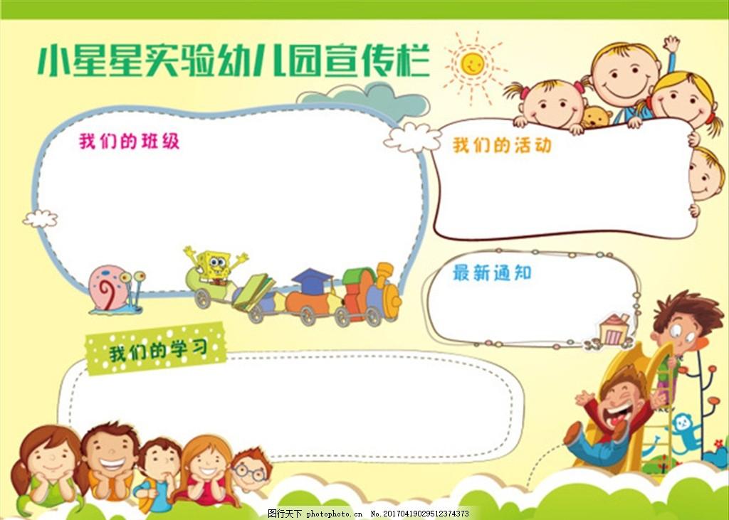 铅笔 对话框 飞机 幼儿园海报 幼儿园图片 幼儿园广告 幼儿园设计