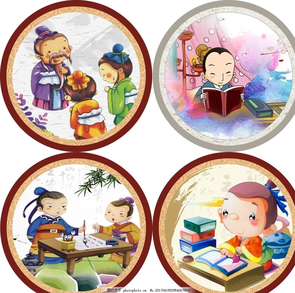 古代 人物 教育 挂图 漫画 名言 学校文化 卡通人物 卡通国学 设计