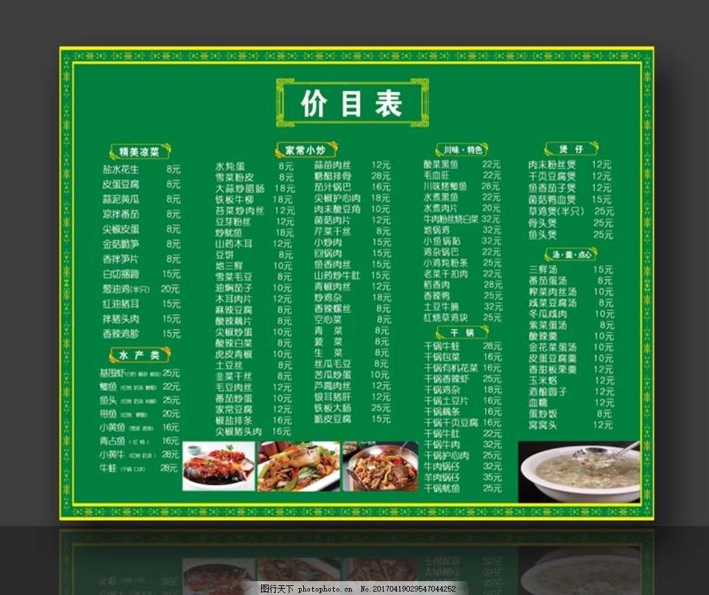 宝宝价目表酒店图食谱饭店图片菜单可梦v宝宝寻ios菜品图片