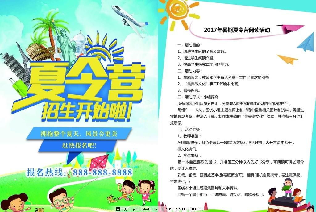 夏令营宣传页 夏令营 儿童 训练营 彩页 宣传单 设计 广告设计 dm宣传