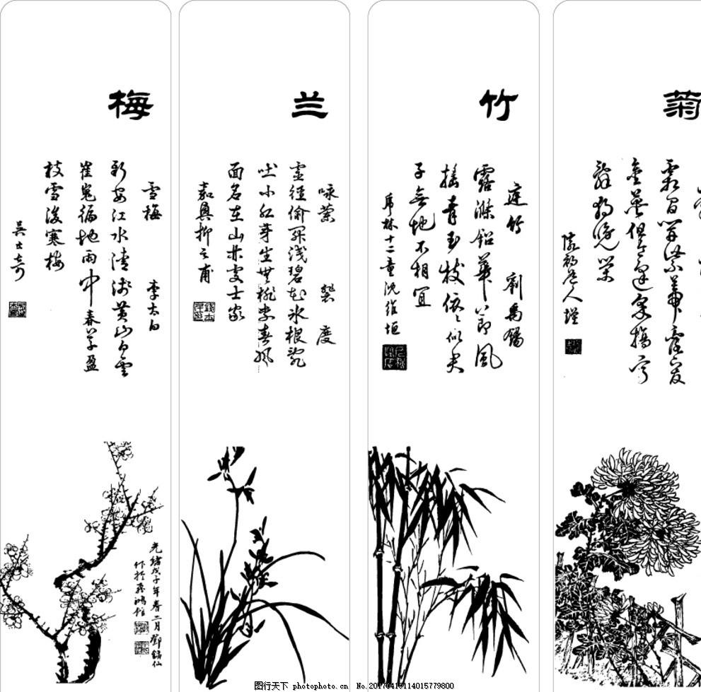 书签图案 梅兰竹菊 木质书签 书签雕刻图案 花草 兰花 菊花 梅花