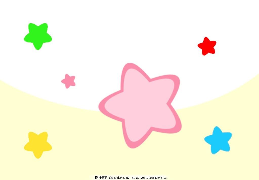 五角星背景 五角星 卡通五角星 彩色五角星 卡通背景 小星星 可爱星星