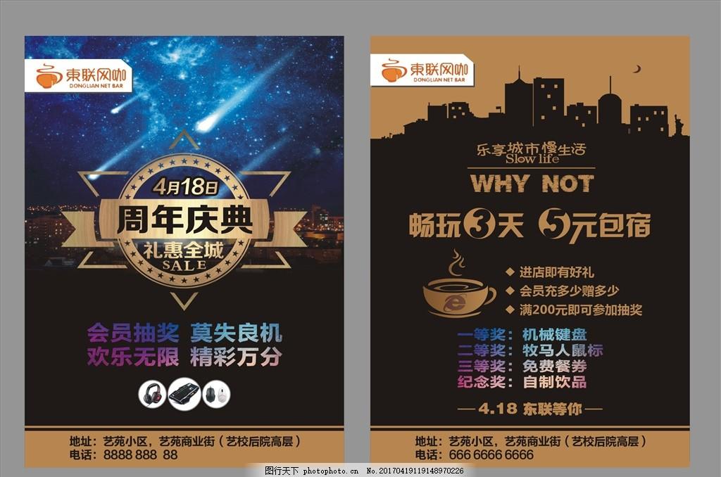 网咖海报 周年庆 网吧宣传单 网咖宣传单 高档背景 游戏宣传单