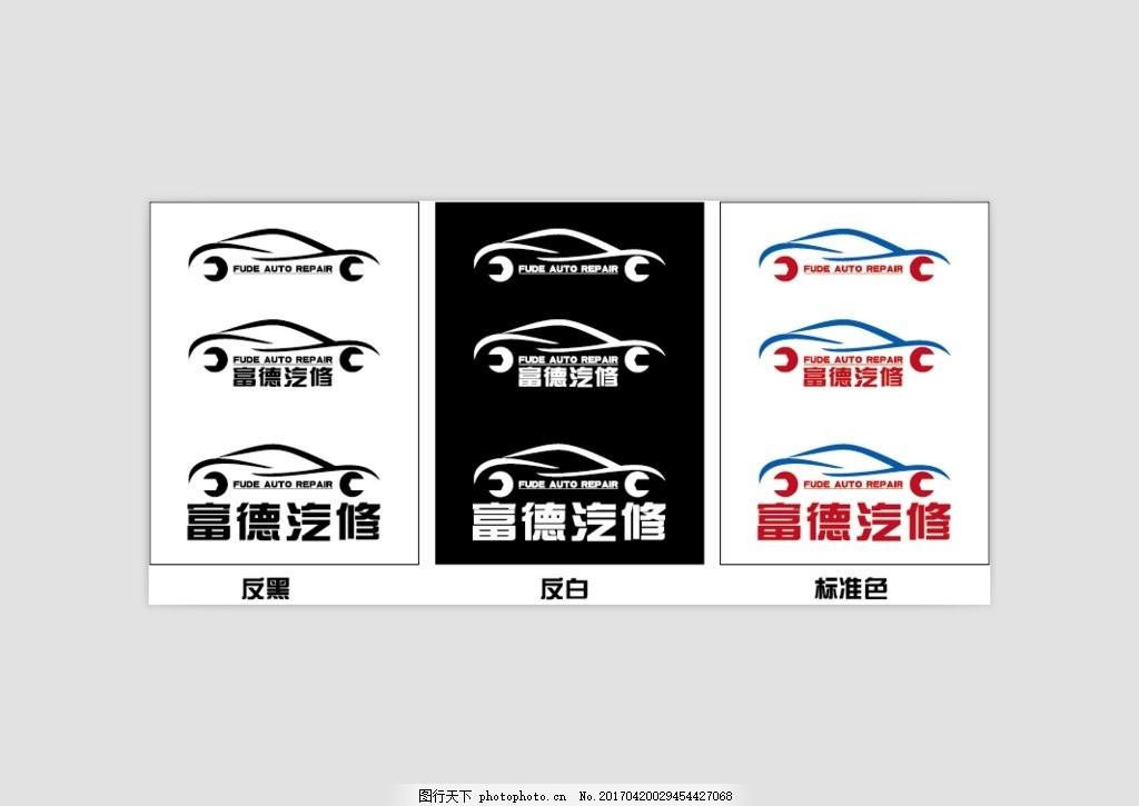 汽修 logo      汽修logo 修车 洗车 汽修logo 设计 广告设计 logo