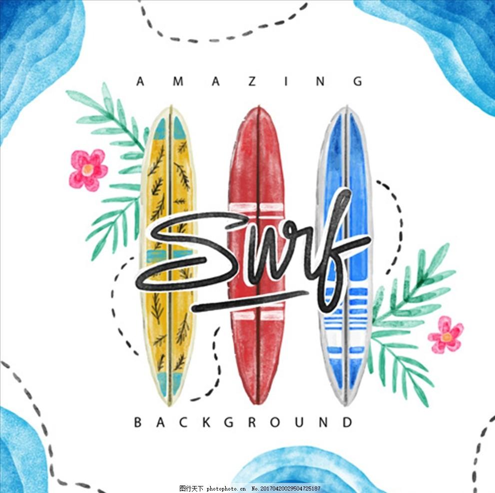 手绘水彩冲浪板海报