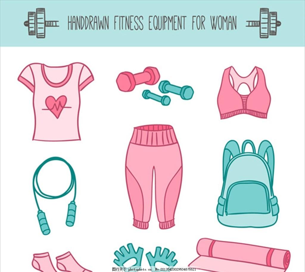 手绘女性健身配件元素